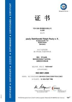 thumbnail of ISO 9001_2008 cn